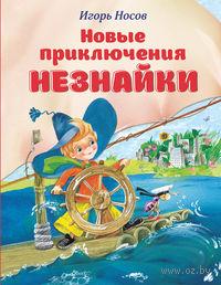 Новые приключения Незнайки. Игорь Носов