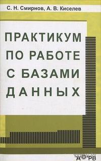 Практикум по работе с базами данных. Андрей Киселев, С. Смирнов