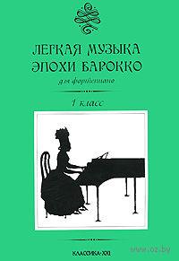 Легкая музыка эпохи барокко для фортепиано. 1 класс