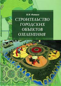 Строительство городских объектов озеленения. Мирашраф Фатиев