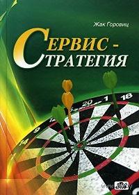 Сервис-Стратегия: управление, ориентированое на потребителя. Жак Горовиц