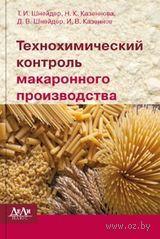Технохимический контроль макаронного производства. Т. Шнейдер, Н. Казеннова, Д. Шнейдер, И. Казеннов