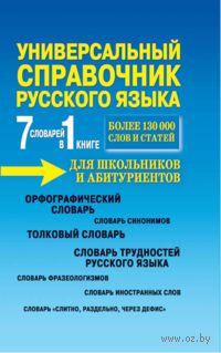7 словарей в 1 книге. Универсальный справочник русского языка