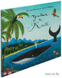 Улитка и кит. Джулия Дональдсон