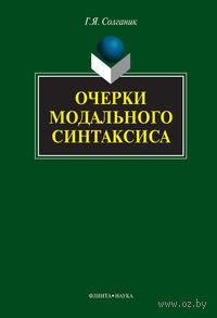 Очерки модального синтаксиса. Г. Солганик