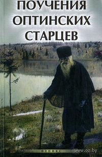 Поучения Оптинских старцев. Елена Елецкая