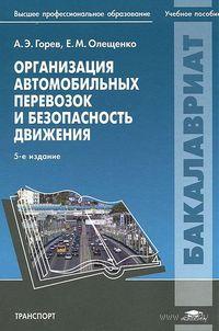 Организация автомобильных перевозок и безопасность движения. Андрей Горев, Елена Олещенко
