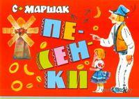 С. Маршак. Песенки (м). Самуил Маршак