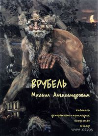 Врубель Михаил Александрович. Живопись. Декоративно-прикладное искусство. Театр