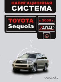 Toyota Sequoia с 2008 г. Инструкция по навигационной системе