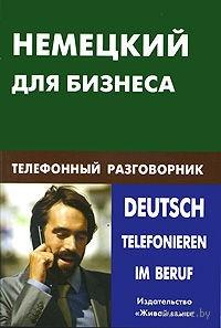 Немецкий для бизнеса. Телефонный разговорник. Нина Венидиктова