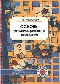 Основы организационного поведения. Раиса Мартынова