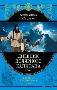 Дневник полярного капитана. Скотт Роберт Фалкон