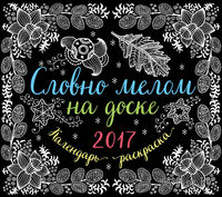 Словно мелом на доске. Календарь раскраска 2017