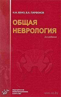 Общая неврология. Владимир Парфенов
