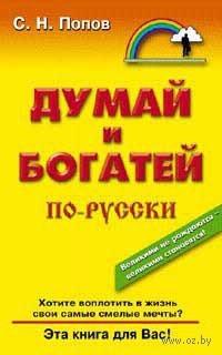 Думай и богатей по-русски. Сергей Попов