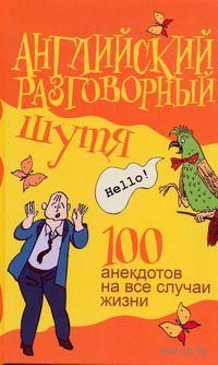 Английский разговорный шутя. 100 анекдотов на все случаи жизни. Виктор Миловидов