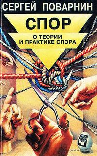 Спор. О теории и практике спора. Сергей Поварнин