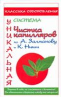 Чистка капилляров по А. Замланову и К. Ниши (м)