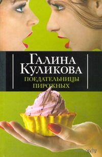 Поедательницы пирожных. Галина Куликова