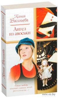 Ангел из авоськи (м). Ксения Васильева