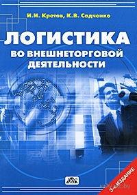 Логистика во внешнеторговой деятельности. Игорь Кретов, Кирилл Садченко