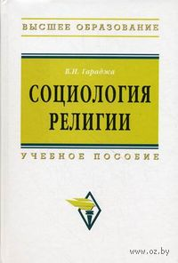 Социология религии. Виктор Гараджа