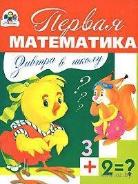 Первая математика. Д. Павленко