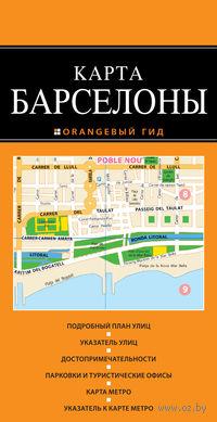 Барселона. Карта