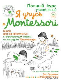 Я учусь с Montessori