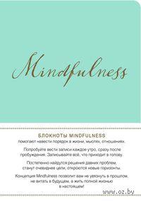 Mindfulness. Утренние страницы (мята)