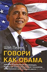 Говори как Обама. Шэл Лиэнн