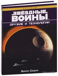 Звездные Войны. Оружие и технологии. Билл Смит