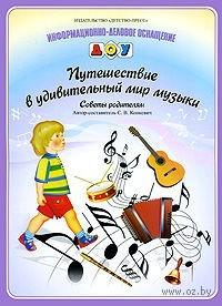 Путешествие в удивительный мир музыки. Советы родителям. С. Конкевич