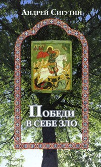 Победи в себе зло. Андрей Сигутин