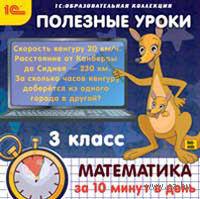 1С:Образовательная коллекция. Полезные уроки. Математика за 10 минут в день. 3 класс