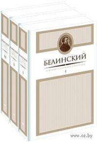 В. Г. Белинский. Собрание сочинений в 3 томах. В. Белинский