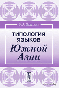 Типология языков Южной Азии. Борис  Захарьин