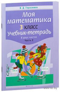 Моя математика. 3 класс. Учебник-тетрадь В 2 частях. Часть 2. В. Герасимов
