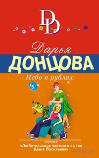 Небо в рублях (м). Дарья Донцова