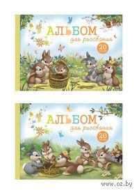"""Альбом для рисования """"Bunnies"""" (А4; 20 листов)"""