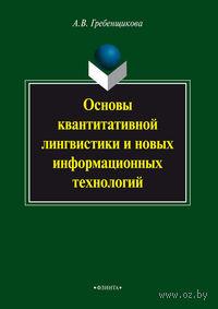 Основы квантитативной лингвистики и новых информационных технологий