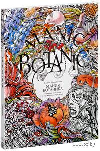 Мания ботаника. Раскраска-экспедиция в мир животных и растений