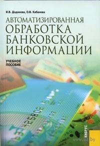 Автоматизированная обработка банковской информации. Ирина Додонова, Ольга Кабанова