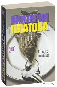 После любви (м). Виктория Платова