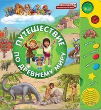 Путешествие по древнему миру. Книжка-игрушка. Карина Казимирова
