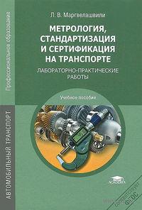 Метрология, стандартизация и сертификация на транспорте. Лабораторно-практические работы. Лия Маргвелашвили