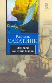 Одиссея капитана Блада (м). Рафаэль Сабатини