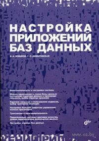 Настройка приложений баз данных. Б. Новиков