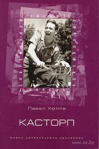 Касторп. Павел Хюлле